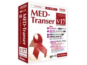 MED-Transer V17 プロフェッショナル for Windows