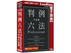ロゴヴィスタ 有斐閣判例六法 Professional 平成31年版 LVDUH07310WR0