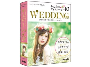 みんなのフォトムービー10 Wedding