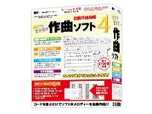 IRT0408 誰でもできる作曲ソフト4 For Windows 7 / 8.1 / 10 IRT