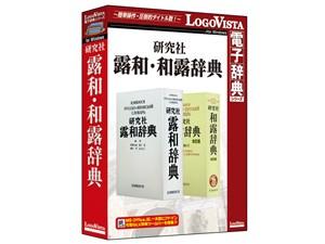 ロゴヴィスタ 研究社露和・和露辞典 LVDKQ18010WV0