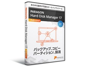 Paragon Hard Disk Manager 17 Professional シングルライセンス