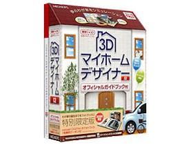 メガソフト 3Dマイホームデザイナー12 オフィシャルガイドブック付 特別限定・・・