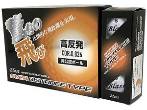 B-K2W リーダメディアテクノ 高反発 ゴルフボール Blast B-K2W
