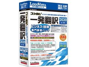 コリャ英和!一発翻訳 2020 for Win ビジネス・技術専門辞書パック