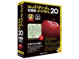 スーパーマップル・デジタル20 全国版