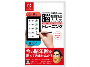 東北大学加齢医学研究所 川島隆太教授監修 脳を鍛える大人のNintendo Switch・・・
