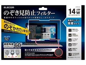 エレコム 液晶保護フィルター/覗き見防止/ナノサクション/14インチワイド EF-・・・