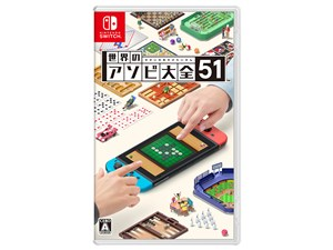 世界のアソビ大全51 [Nintendo Switch]