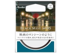 ブラックミスト No.05 49mm