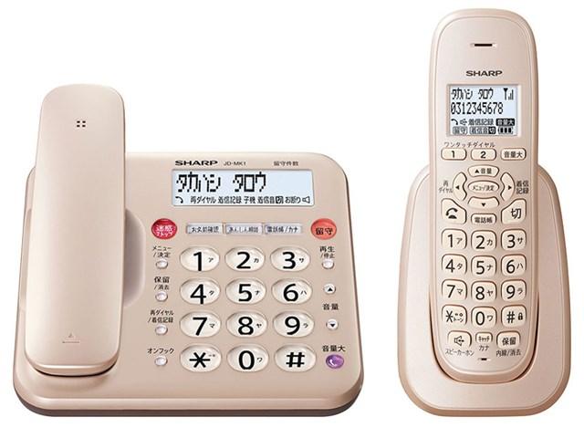 シャープ コードレス 電話機